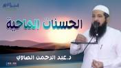 الحسنات الماحية | د.عبد الرحمن الصاوي