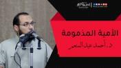 الأمية المذمومة | د.أحمد عبد المنعم