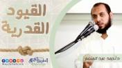 القيود القدرية | د.أحمد عبد المنعم
