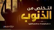التخلص من الذنوب | د.حازم شومان ، د.عبد الرحمن الصاوي