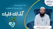 إذا اتسخ ثوبك هل تغسله أم تعطره .. كذلك قلبك | د.عبد الرحمن الصاوي