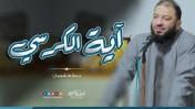 آية الكرسي | د.حازم شومان