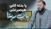 يا بخته اللي هيصبر على باب ربنا | د.حازم شومان