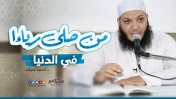 من صلى رياءًا في الدنيا | د.أحمد سيف