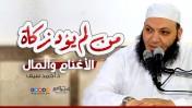 من لم يؤد زكاة الأغنام والمال | د.أحمد سيف