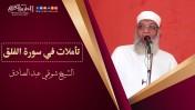 تأملات في سورة الفلق | الشيخ شوقي عبد الصادق