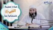 هذه مهمة النبي ﷺ فتمسكوا بها | د.أحمد سيف