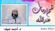 هم درجات عند الله | د.أحمد سيف