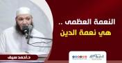 النعمة العظمى هي نعمة الدين | د.أحمد سيف