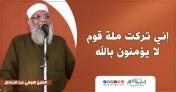 إني تركت ملة قوم لا يؤمنون بالله | الشيخ شوقي عبد الصادق
