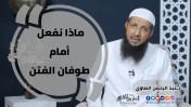 ماذا نفعل أمام طوفان الفتن | د.عبد الرحمن الصاوي