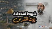 شروط استعادة بيت المقدس | الشيخ محمد سعد الشرقاوي
