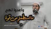 وأعدوا لهم ما استطعتم من قوة | الشيخ محمد سعد الشرقاوي