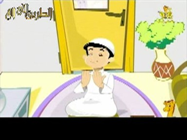 أنشودة بسم الله (قناة يويا للأطفال)