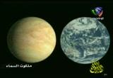 2- الزهرة والأرض (ملكوت السماء)