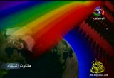 10- الإشعاعات الكونية والحياة (ملكوت السماء)