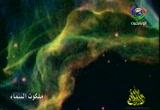11- درب التبانة و عيون هابل (ملكوت السماء)