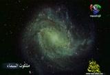 12- الكون والثقوب السوداء (ملكوت السماء)
