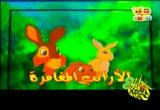 فيلم الكرتون الأرانب المغامرة