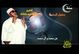 رسول الرحمة (للشيخ عبدالحميد كشك)