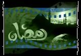 أحلى رمضان في حياتنا ( الشيخ أحمد جلال)