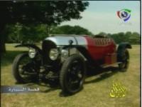 4- بنتلي (قصة السيارة)