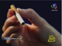 الفيلم الوثائقي هل من سيجارة نظيفة