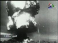 الفيلم الوثائقي قنبلة ستالين