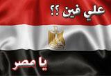 علي فين يا مصر