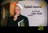 الشيخ عماد عفت رحمه الله
