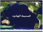 4- أوقيانيا والمناطق القطبية (أطلس العالم)