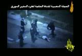 الحملة الشعبية بقناة الحكمة لطرد السفير السوري 1