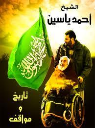 انشودة فى ذاكرة الشيخ احمد ياسين