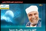 دعاء للشيخ محمد الشعراوي