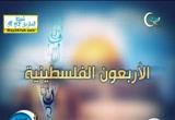 معجزة إسراء النبي محمد (الأربعون الفلسطينية)