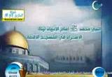 النبي محمد ليلة الإسراء إمام الأنبياء (الأربعون الفلسطينية)