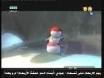 الحلقة 2 (فتي الثلج)