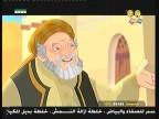 الخضر عليه السلام   (قصص الانسان في القرآن)