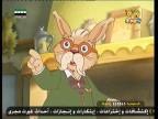 الأرانب المغامرة