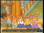 الحلقة 13 (حكايات الأرانب)