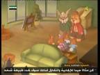 الحلقة 14 (حكايات الأرانب)