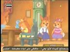 الحلقة 17 (حكايات الأرانب)