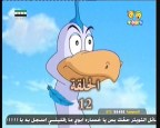 الحلقة 14 (مغامرات أبو الريش)