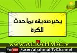 الحلقة 1 - عدم الكذب (كرتون أنا مسلم)