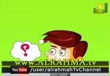 حلقة 11 رمضان (كرتون أنا مسلم)