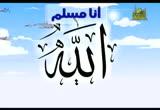 حلقة 8 رمضان (كرتون أنا مسلم)
