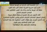 الساحل الشرقي للخليج العربي (1/7/2014)صفا الوثائقية
