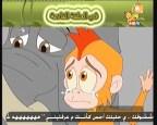 الحلقة  15(القرد المغامر)