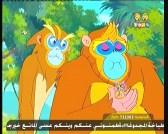 الحلقة  21 (القرد المغامر)