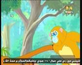 الحلقة  22 (القرد المغامر)